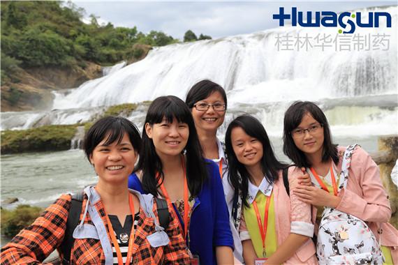 桂林华信制药有限公司十周年庆典之黄果树之旅