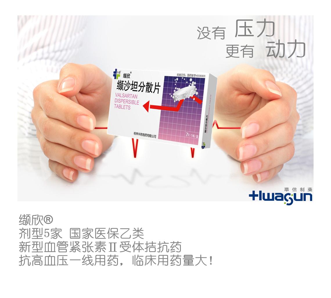桂林华信制药缬欣缬沙坦分散片